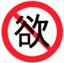 garigari-kinyoku