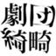 id:gekidan-kiki