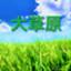 id:glass_game_blog