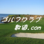 golfclubsuuchi-com