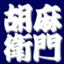id:gomajiro7