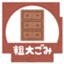 id:gomigomiokiba