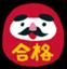 goukakudaruma_komono