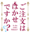 id:hakase_inori