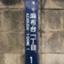 harumibashi