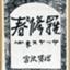 id:harutosyura0827