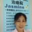 id:healing-jasmine
