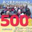 id:henoko500