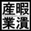 himatsubushi-industry