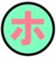 id:honi-honi