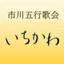 id:ichikawa-5gyohka