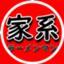 id:iekei_ramenman