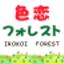 irokoi_forest