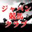 id:japankeibaclub