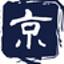 id:jingforum2013