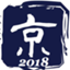 id:jingforum2018