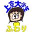 id:jyokyodaigakusei