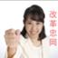 kaikaku_tadaoka