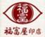 id:kaiun_inkan