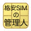 id:kakuyasu-sim-jp