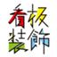 id:kanbansousyoku