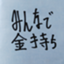 id:kanemotininaru