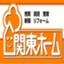 id:kantou-home
