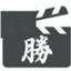 katsu-shin