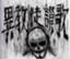id:katsusaka