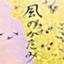 id:kaze_no_katami