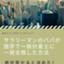 id:keiryoushi