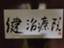 id:ken-chiryoin