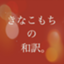 kinakomochi_wayaku