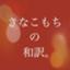 id:kinakomochi_wayaku