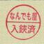id:kippu-nandemoya