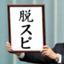 id:kirikomi-taicho