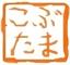 kobutama1