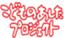 id:kodomonoashita
