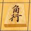id:kohshogi