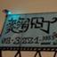 kojimachi48