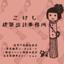 id:kokeshi-kenchiku