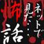 id:kowabana
