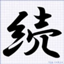 id:kuma-san-desu