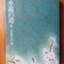 id:kuninoishizue