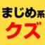 kuzumaji