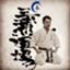 id:kyokushin-miura