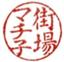 machibamachiko