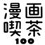 manga_100yen
