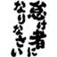 matsuzaki-siegel