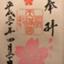 id:mezase-gokaku